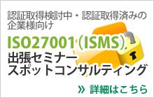 ISO27001(PMS) 出張セミナー・スポットコンサルティング