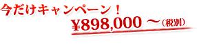 今だけキャンペーン 898,000円~