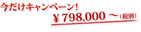 今だけキャンペーン 798,000円~