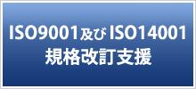 iso9001及びiso14001規格改訂支援