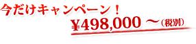今だけキャンペーン 498,000円~